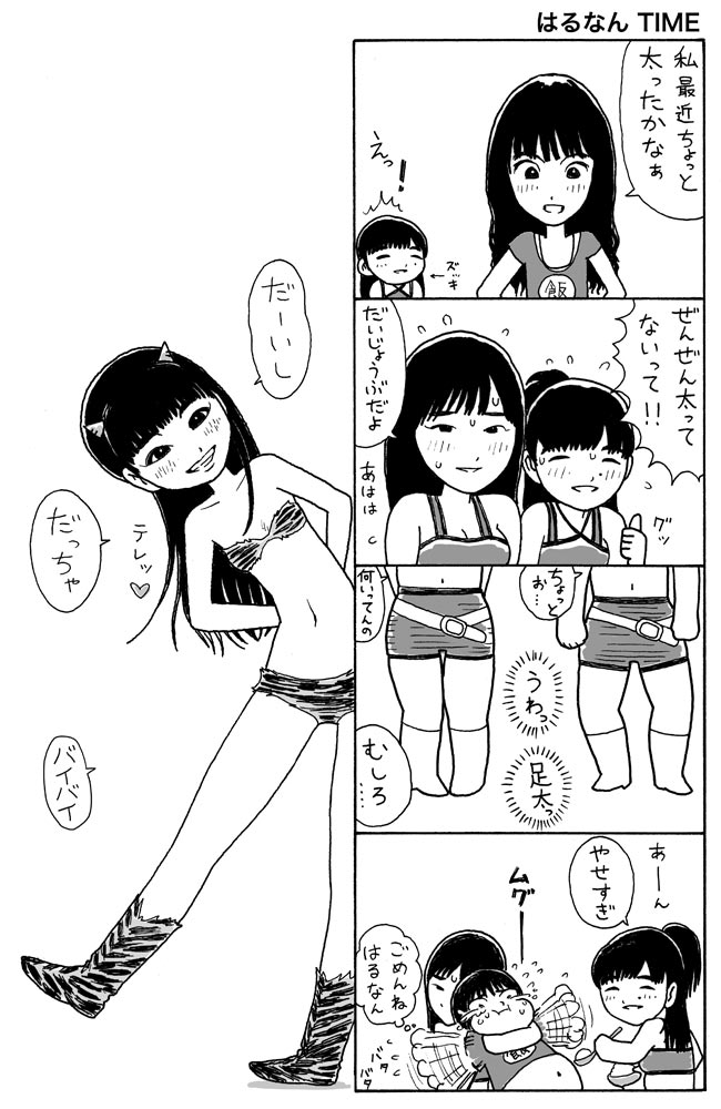 volo_14.jpg